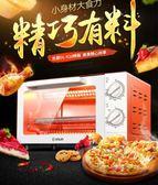 電烤箱 家用10升烘焙多功能小烤箱控溫迷你蛋糕