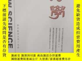 二手書博民逛書店罕見法學(月刊,2019年共11本)Y175175