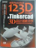 【書寶二手書T1/電腦_YBC】超簡單!Autodesk 123D Design與Tinkercad 3D設計速繪美學_邱聰倚