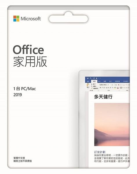 Office 2019 家用版  (無光碟)