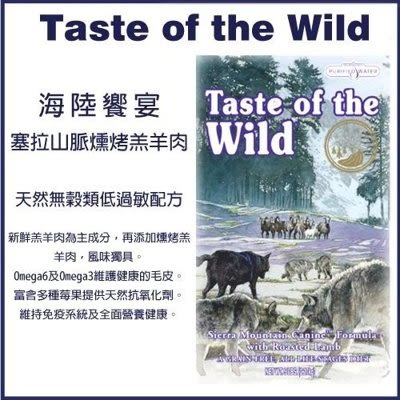 *WANG*【含運】美國海陸饗宴Taste of the Wild《塞拉山脈燻烤羔羊》無穀狗糧-6kg