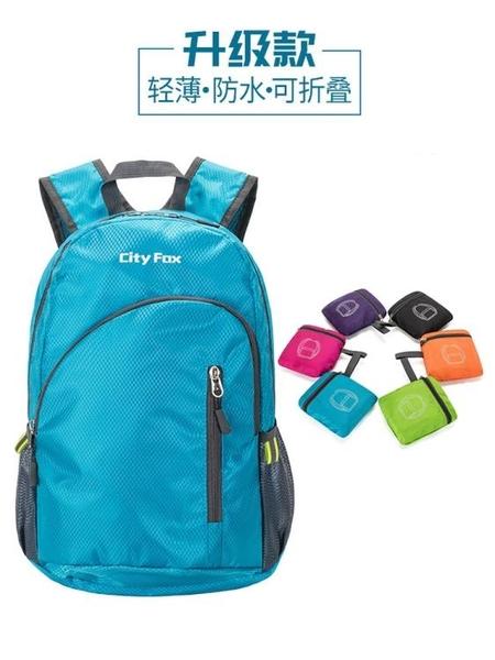 登山包戶外包男女款超輕運動包皮膚包可折疊登山包防水旅行便攜雙肩背包LX 非凡小鋪
