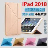 變形金剛 iPad Air Air2 mini 2 3 4 pro 9.7 2018 平板皮套 智慧休眠 支架 防摔 矽膠套 保護套 平板套 保護殼