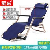 索樂折疊床單人床午休床簡易折疊躺椅午休睡椅辦公室午睡床行軍床