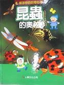 【書寶二手書T3/科學_J9Z】昆蟲的奧祕_黃淑慧主編