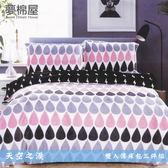 活性印染5尺雙人薄床包三件組-天空之淚-夢棉屋