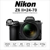 登入禮~3/31 Nikon Z6 II Z62 + Z 24-70mm F4 無反全幅相機 套組 國祥公司貨 【可分期】薪創數位