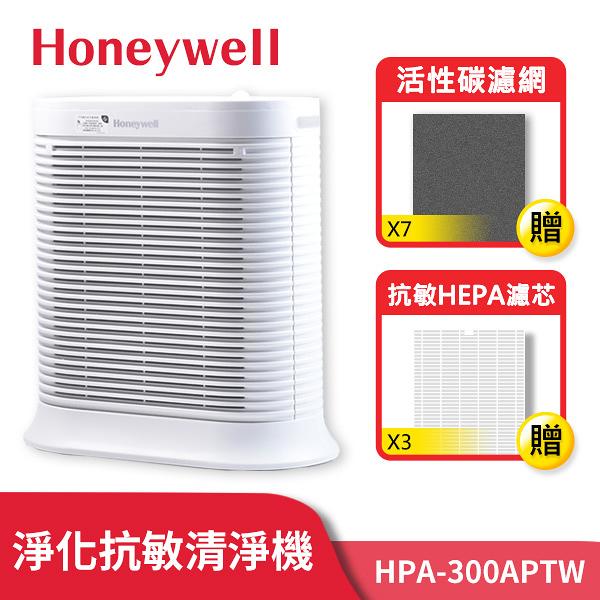 【兩年免購耗材-抗敏組】 美國Honeywell 抗敏系列空氣清淨機 HPA-300APTW