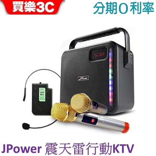 JPOWER 震天雷藍牙K歌機(鋰電版),行動KTV 卡拉OK 行動喇叭麥克風 j-POWER 杰強,分期0利率