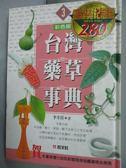 【書寶二手書T5/動植物_JDW】台灣藥草事典3_李幸祥