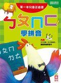 ㄅㄆㄇㄈ學拼音:第一本兒童正音書