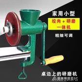 研磨機家用鑄鐵手搖絞磨機 手動磨粉機 研磨器 絞肉機小型粉碎機磨面機 酷斯特數位3C 220vYXS