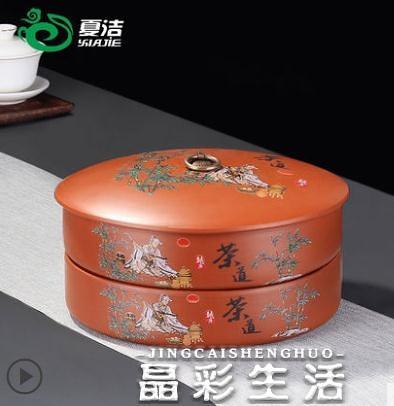 茶葉罐紫砂茶葉罐陶瓷茶罐大號密封儲存罐白茶普洱茶餅罐包裝收納盒家用 晶彩
