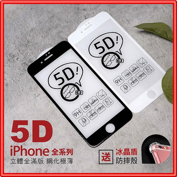 [送贈品] A58【新5D真玻璃滿版】iPhoneX iPhone6 plus iphone7 iphone8 i7 i6s 鋼化 玻璃貼 保護貼