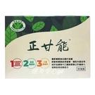 ◆期限2023年◆【正甘能膠囊 60粒/盒】。健美安心go。護肝 抗疲勞