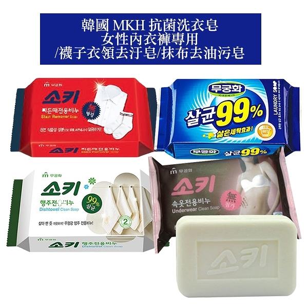 韓國 MKH抗菌洗衣皂 /女性內衣褲專用/襪子衣領去汙皂/抹布去油污皂 一入多款【小紅帽美妝】