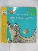 【書寶二手書T1/少年童書_BQR】滑阿!滑阿!飛上天 : 學習觸覺的分辨_閣林國際圖書有限公司[著]
