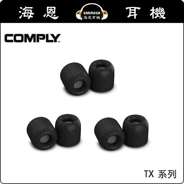 【海恩數位】Comply TX-100 TX-200 TX-400 TX-500 耳道耳機 海棉耳塞(有濾網) 一卡三對
