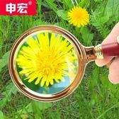 申宏高倍高清手持式光學放大鏡10倍兒童學生放大鏡20倍100老人閱讀老年『艾麗花園』