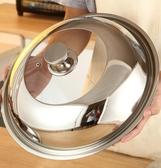 不銹鋼鍋蓋家用炒菜鍋蓋子32cm34cm炒鍋鍋蓋通用透明鍋蓋玻璃蓋LX 韓國時尚週