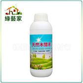 【綠藝家003-A89】天然木醋液1公升/罐