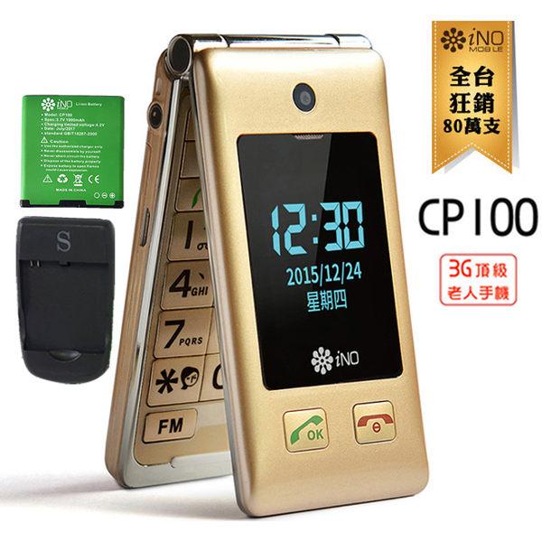 iNO CP100 折疊老人機+電池+座充(金色)