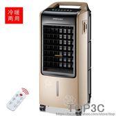 榮事達空調扇冷暖兩用制冷器風扇靜音家用節能冷風機小型水冷空調「Top3c」