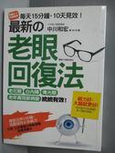 【書寶二手書T1/養生_JSJ】最新的老眼回復法_中川和宏