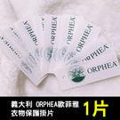 贈品 ❤️ 義大利 ORPHEA歐菲雅 衣物保護掛片 × 1片