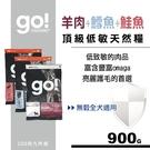 【SofyDOG】Go! 狗狗低敏亮毛配方(100克九件組口味各三)狗飼料 狗糧