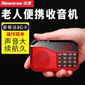 收音機 紐曼 N63收音機新款便攜式半導體廣播老年人老人用的迷你小型微型