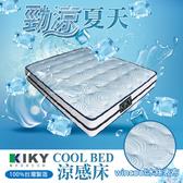【4+適中偏硬】夏天悶熱救星│沁涼如水 涼感硬式獨立筒床墊 雙人加大6尺 KIKY-彈簧床墊