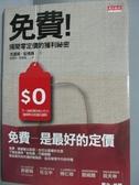 【書寶二手書T6/行銷_LFA】免費!揭開零定價的祕密_克里斯‧安德森
