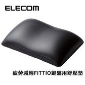 ELECOM 疲勞減輕FITTIO鍵盤用舒壓墊 (小) 黑色 MOH-FTRBK