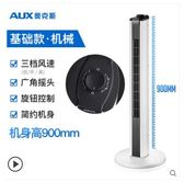 電風扇家用塔扇遙控定時落地扇搖頭靜音大廈臺立式無葉風扇 爾碩220VLX