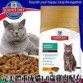 【培菓平價寵物網 】美國Hills希爾思》完美體重成貓1-6歲雞肉配方-3磅1.36kg