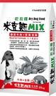 寒冬愛心專案組【2包組-36KG】(大顆粒)米克斯全穀+牛肉乾狗糧大顆粒18KG