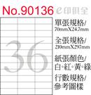 彩色電腦標籤紙 No 90136 (12張/盒)