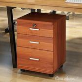 辦公櫃 矮櫃活動櫃帶鎖小櫃子可移動落地櫃抽屜櫃文件櫃免安裝 全館免運igo