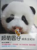 【書寶二手書T5/動植物_QIO】超萌圓仔成長全紀錄_臺北市立動物園
