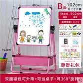 【B款粉(送尊貴)】寶寶兒童畫板雙面磁性小黑板可升降畫架支架式家用塗鴉寫字板白板