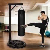 拳擊沙袋架散打立式家用健身拳擊支架成人室內跆拳道吊式沙包架子WY【免運】