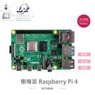 『堃喬』樹梅派 Raspberry Pi 4 4GB 開發控制板 『堃邑Oget』