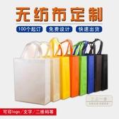 環保購物車 無紡布袋定制手提袋子環保袋定做購物袋補習班廣告袋子印logo訂做-三山一舍JY