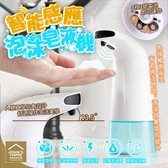 智能感應泡沫皂液機 兩檔出量 紅外線自動感應洗手器 免按壓泡沫瓶【AH0107】《約翰家庭百貨