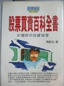 【書寶二手書T3/股票_OQO】股票買賣百科全書_陳銘志