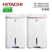 【雨季必備+24期0利率】HITACHI 日立 14公升 除濕機 RD-280HS / RD-280HG