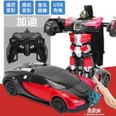 手勢感應遙控變形汽車金剛機器人遙控車充電動男孩賽車兒童玩具車【易家樂】