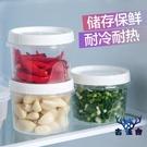 密封罐保鮮盒廚房調料小食收納盒冰箱專用個性創意【古怪舍】