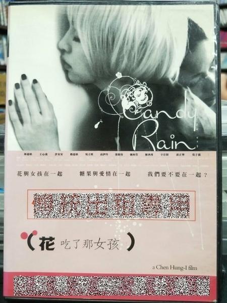 挖寶二手片-P05-032-正版DVD-華語【花吃了那女孩】-林嘉欣 王心凌
